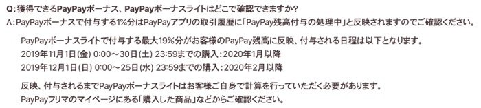 PayPayフリマの購入で最大20%相当戻ってくるキャンペーン