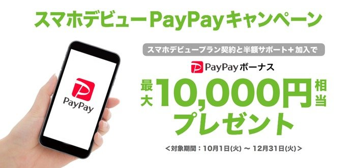 PayPay ソフトバンク デビューキャンペーン