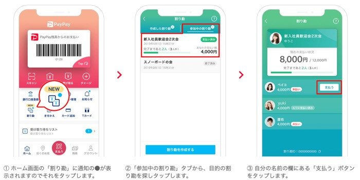 PayPay、決済時の音量を調節可能に 「わりかん」機能も追加