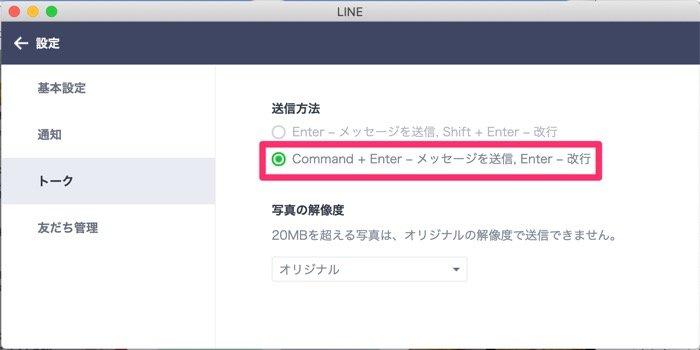 【PC版LINE】Enterキーで改行できるように設定