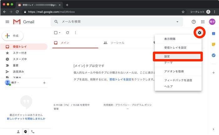 Gmailに署名を設定する方法