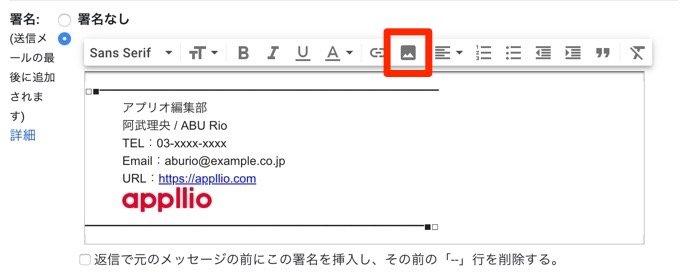 Gmailに署名を設定する方法(画像挿入)