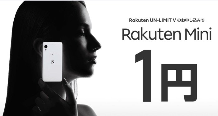 【楽天モバイル】Rakuten Mini本体価格1円キャンペーン