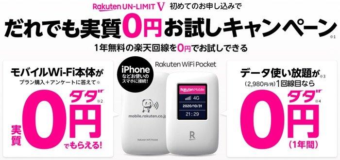【楽天モバイル】Rakuten WiFi Pocketだれでも0円お試しキャンペーン