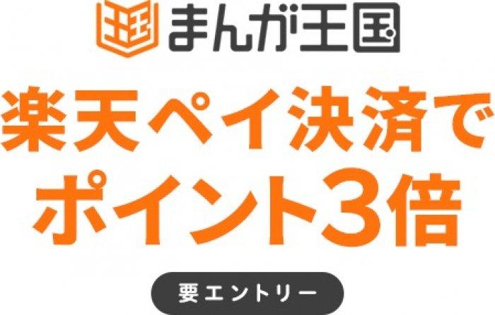 楽天ペイ 【まんが王国】エントリー&楽天ペイで購入でポイント3倍!