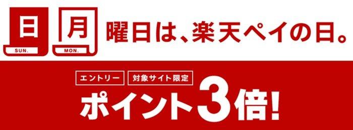 【楽天ペイ】「日、月曜日は楽天ペイの日」キャンペーン