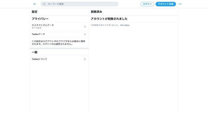 Twitter アカウント削除(退会)する方法 PC