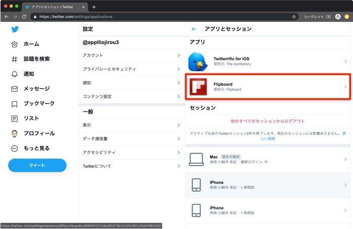 Twitter:連携アプリ