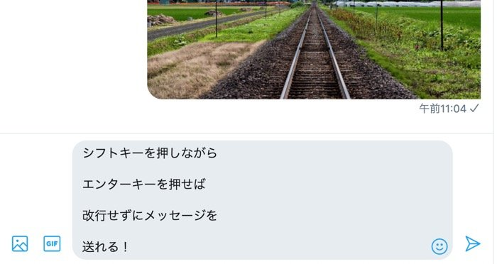 【Twitter】DMで改行する(PCブラウザ)