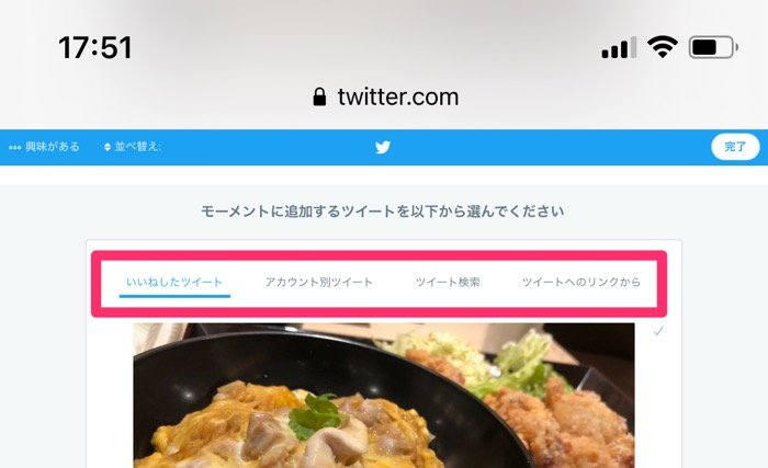 【Twitterモーメント】ツイートを追加する