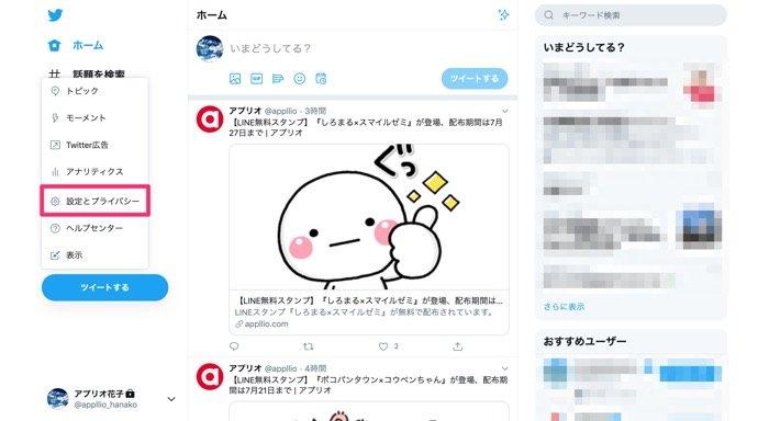 【Twitter】ユーザー名を変更する方法(PC)