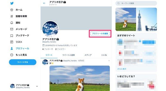 【Twitter】名前を変更する方法(PC)