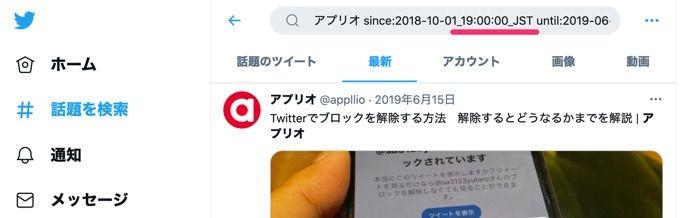 【Twitter】時間指定検索
