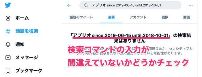 【Twitter】検索コマンドの間違い