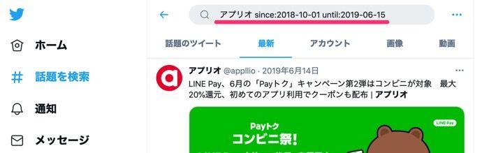 【Twitter】期間指定検索