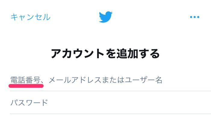 【Twitter】電話番号ログイン