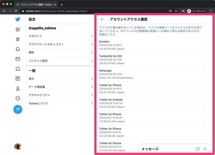 Twitter 「Twitterデータ」の確認
