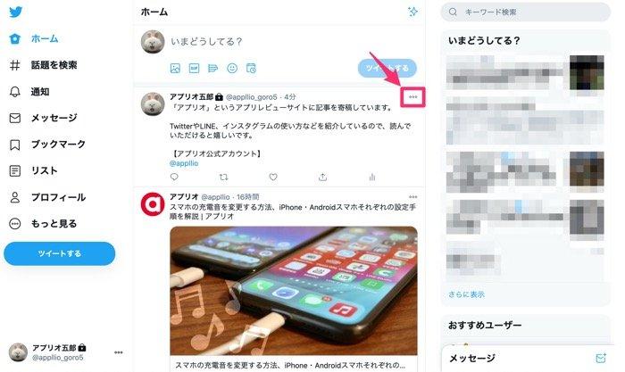 【Twitter】固定ツイートを設定する方法(PC)
