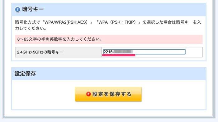 【Wi-Fiパスワード】ソフトバンクWi-Fiルーター