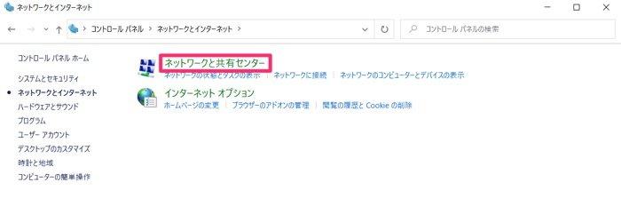 【Wi-Fiパスワード】Windows10で確認