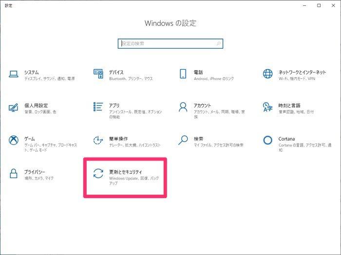 Windows 10 初期化手順