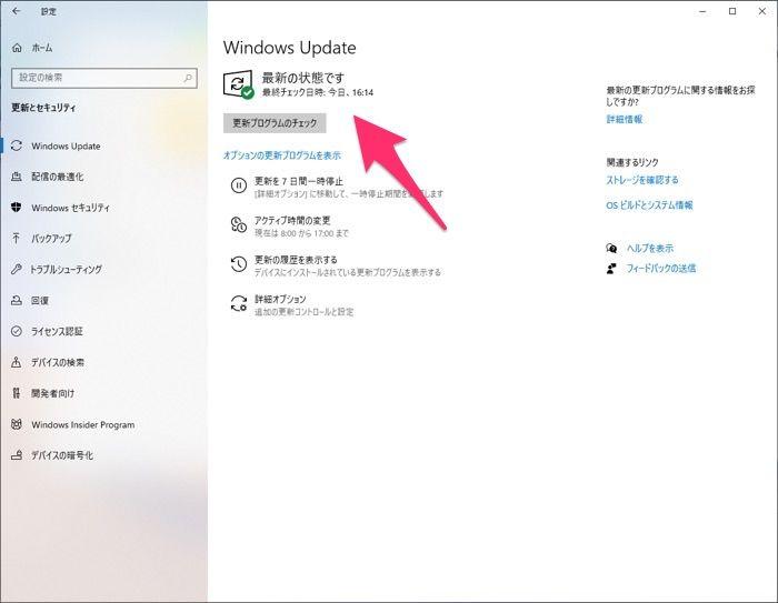Windows 10 バージョン