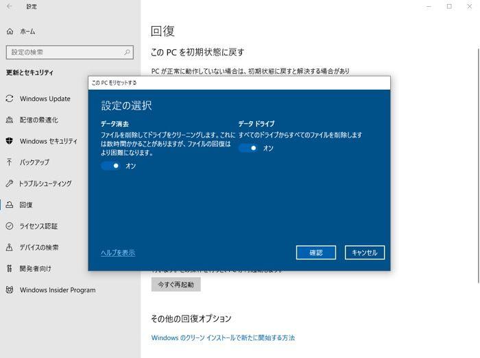 Windows 10 初期化手順 すべて削除する