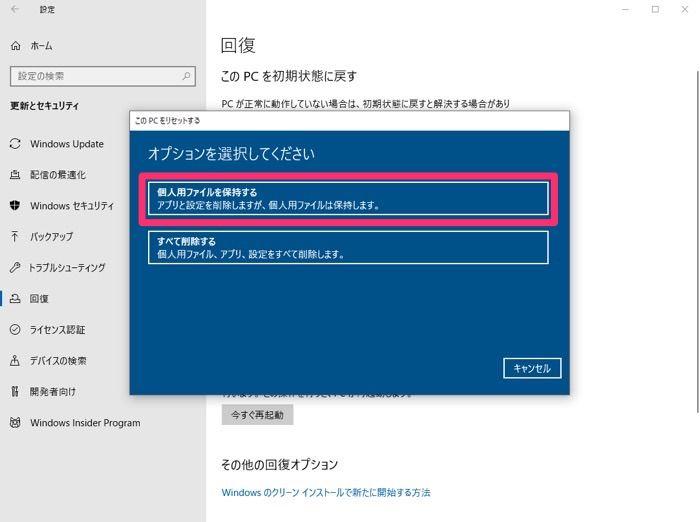 Windows 10 初期化手順 個人用ファイルを保持する