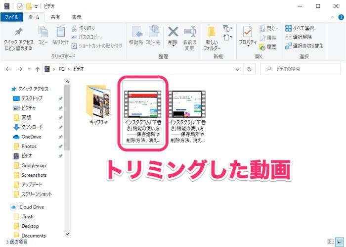 【Windows 10】画面録画した動画のトリミング