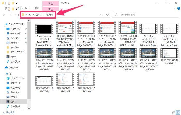 【Windows 10】画面録画した動画の保存場所(デフォルト)