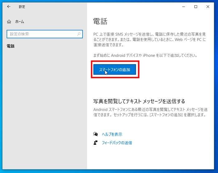 Windows 10パソコン Androidスマホ 連携 同期