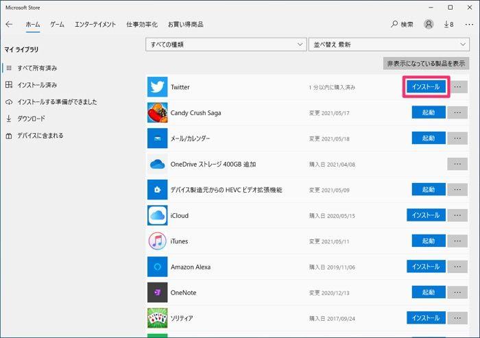【Windows 10】Microsoft Storeで再インストール