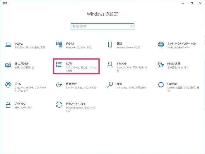 【Windows 10】アプリの容量を確認