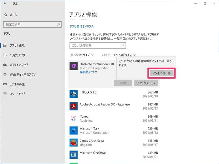 【Windows 10】設定からアンインストール
