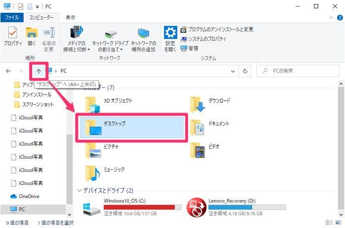 【Windows 10】コントロールパネルからアンインストール