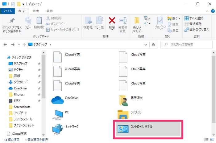 【Windows10】コントロールパネルをエクスプローラーから表示