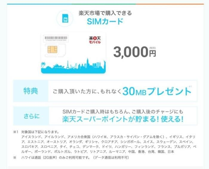 都度チャージで長期間利用するなら「日本で買える多国籍対応SIM」