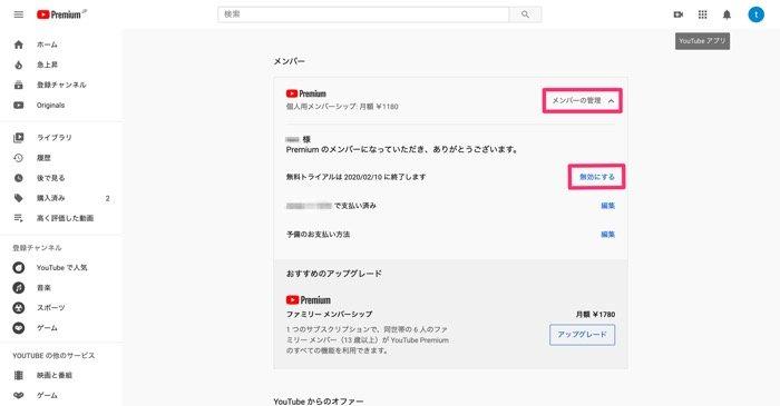YouTubeプレミアム 解約 PC