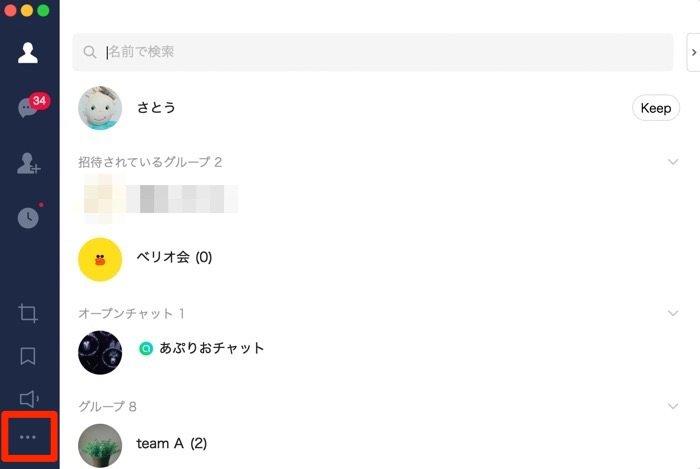 PC版LINE メニュー