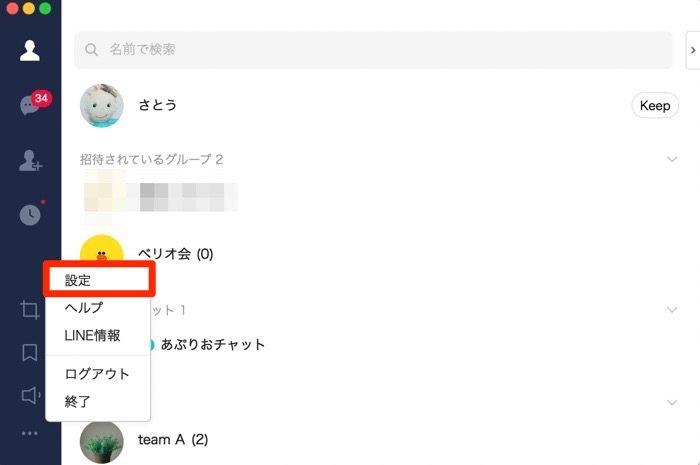 PC版LINE メニュー 設定