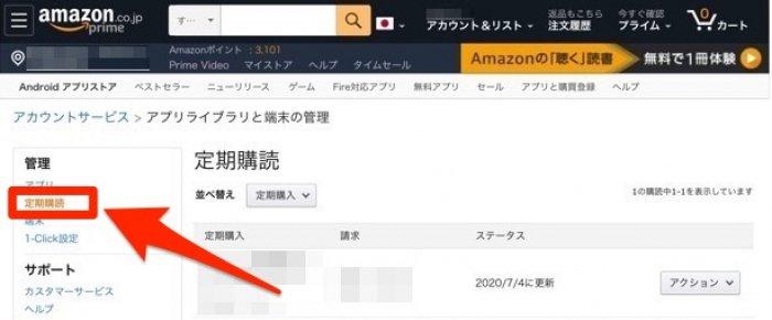 U-NEXT Amazon 定期購読