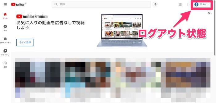 YouTube ブラウザ・PCでシークレットモードを設定する