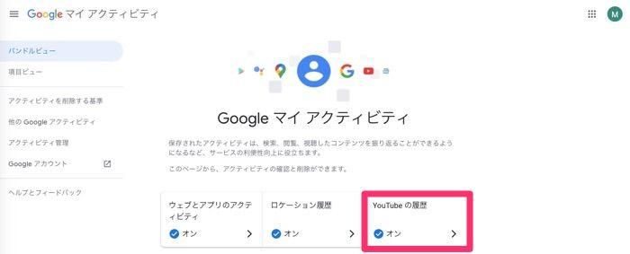 YouTube ブラウザ・PCで再生・検索履歴を保存しない設定