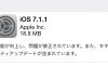 Apple、iOS 7.1.1アップデートをリリース Touch ID指紋認証機能の向上など