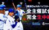 AbemaTV、横浜DeNAベイスターズの試合を無料生中継 シーズン公式戦全71試合