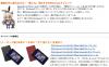 Amazonの説明文が色々おかしいと話題に、「艦これ」やるならWindowsタブレットキャンペーン実施中