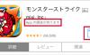 アップル、App Storeの表記を「無料」から「入手」に変更 アプリ内課金の有無も明示