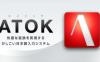 「ATOK」が販売1,000万本記念セール、AndroidおよびiOS向けアプリが約35%オフ