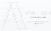iOS 8向け「ATOK」のカタログページがオープン、「iOS史上最高峰の日本語変換」