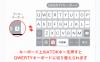 iOS版ATOK、ついにQWERTYキーボード追加 入力中の文字列も見やすい位置に